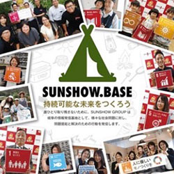 SUNSHOW GROUPの歩みとSDGs推進