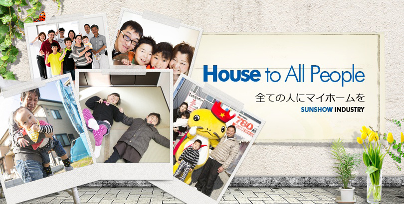 House to All People 全ての人にマイホームを